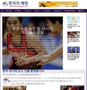 koreawager-screenshot-300x308